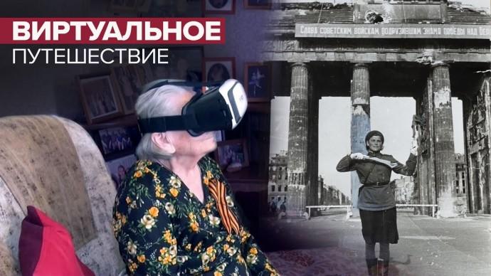«Бранденбургская мадонна» Мария Лиманская увидела Берлин в VR-очках впервые с 1945 года