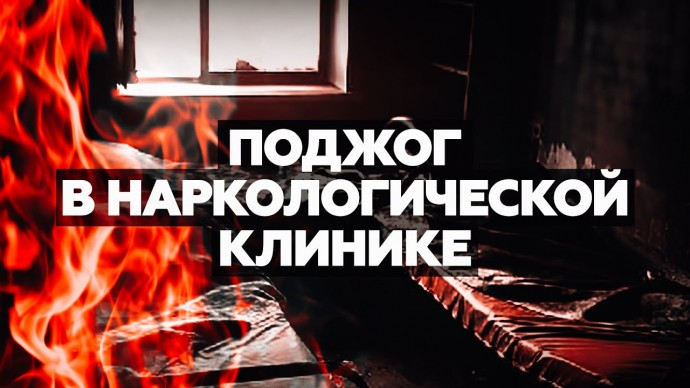 Что известно о пожаре в наркологической клинике в Красноярске