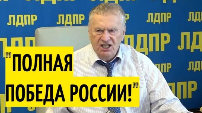 Срочно! Новое заявление Жириновского о встрече Путина и Байдена!