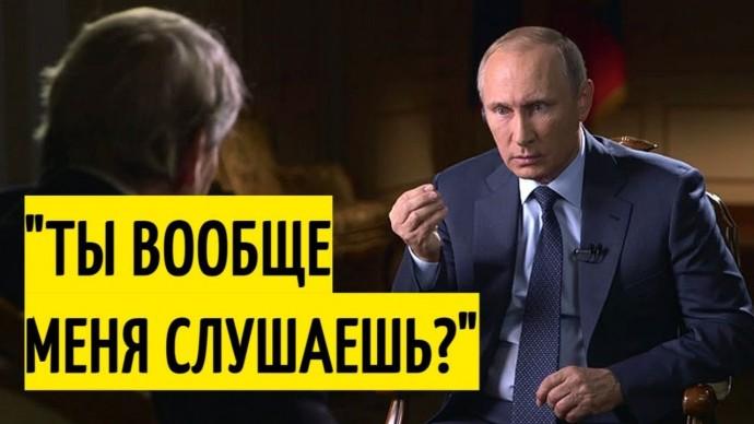 Полная версия. Откровенное интервью Владимира Путина американскому журналисту