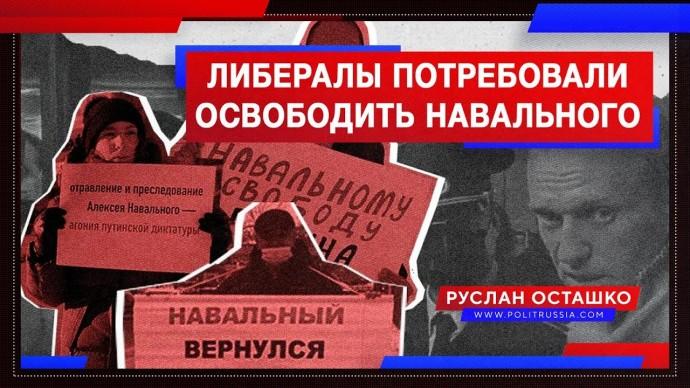 Доящие госбюджет либералы потребовали освободить Навального (Руслан Осташко)
