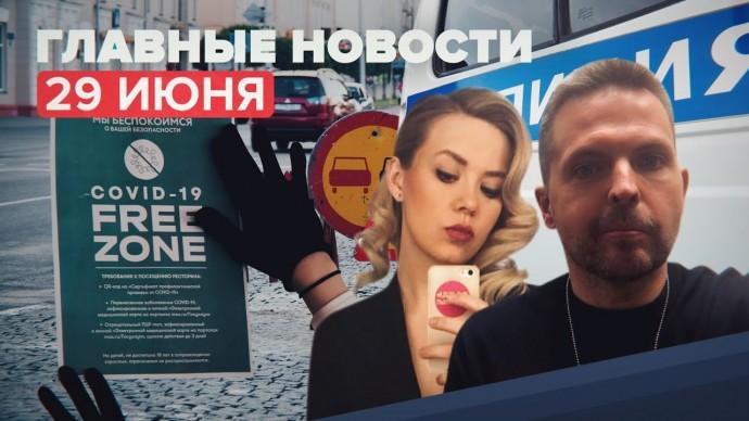 Новости дня — 29 июня: обыски у журналистов «Проекта», меры поддержки предприятий общепита в Москве