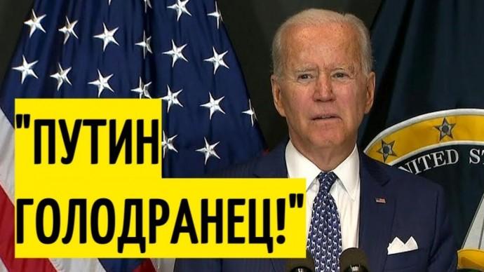 Новое ЗАЯВЛЕНИЕ Байдена о Путине и России! Обсуждение