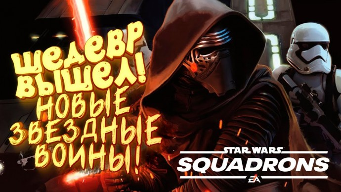 НОВЫЕ ЗВЕЗДНЫЕ ВОЙНЫ! - ШЕДЕВР ВЫШЕЛ! - Star Wars: Squadrons