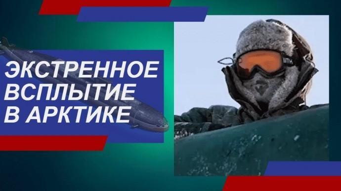 Доплавались: американская подводная лодка застряла во льдах рядом с базой ВМФ России