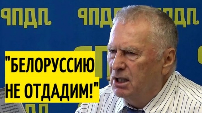 Срочно! Жириновский ПРЕДУПРЕДИЛ солдат НАТО от вторжения в Белоруссию!