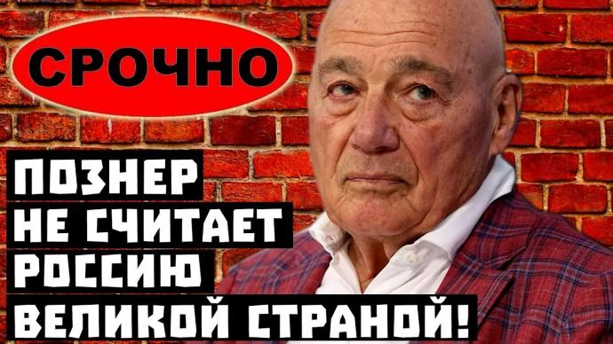 Срочно, ВВП слил страну! Познер не считает Россию великой!