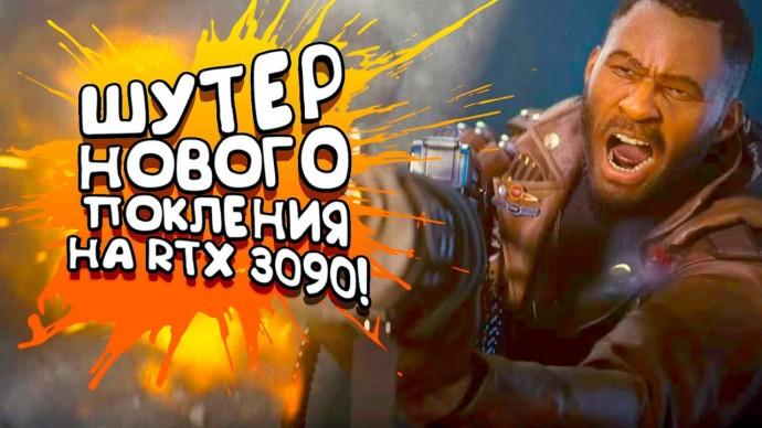 ШУТЕР НОВОГО ПОКОЛЕНИЯ НА RTX 3090! - DEATHLOOP