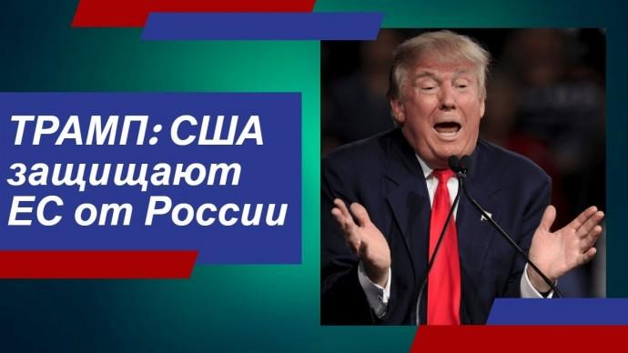 Трамп: США защищают Европу от России