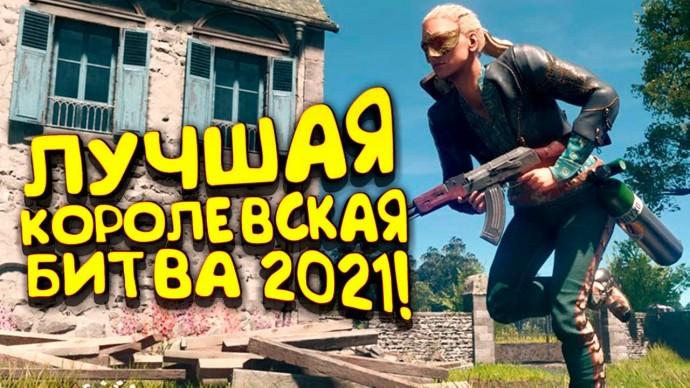 ЛУЧШАЯ КОРОЛЕВСКАЯ БИТВА 2021? - CRSED: FOAD