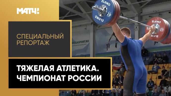 «Страна. Live». Тяжелая атлетика. Чемпионат России. Специальный репортаж