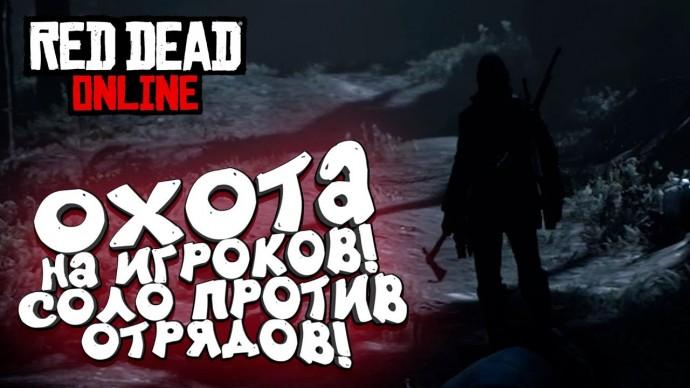 ОХОТА НА ИГРОКОВ И ДВА ДНЯ ИЗ ЖИЗНИ КОВБОЯ! - ШИМОРО В Red Dead Online (RDR 2) #8