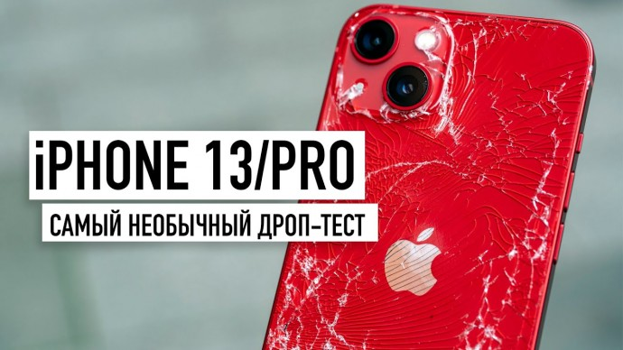 iPhone 13 и 13 Pro - Drop Test! Такого вы точно не ждали...