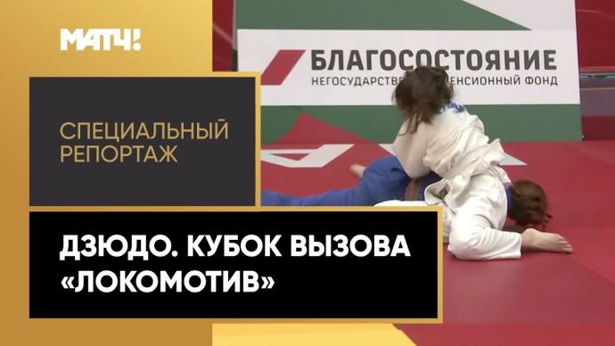 «Страна. Live». Дзюдо. Кубок вызова «Локомотив». Специальный репортаж