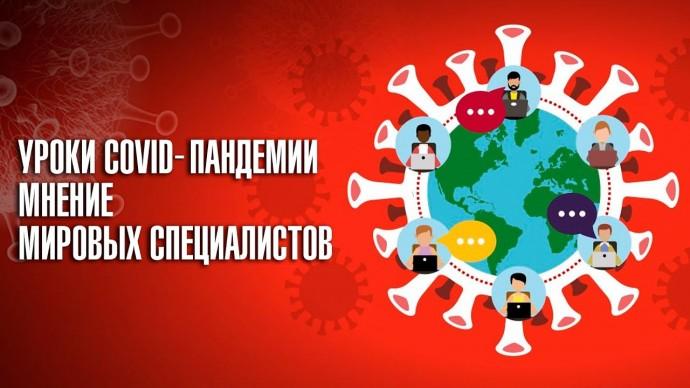 Уроки COVID-пандемии. Мнения мировых специалистов