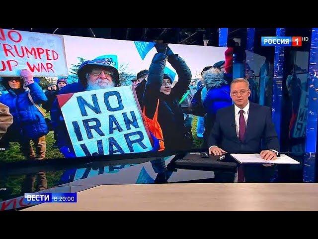 Срочно! Противостояние США и Иpaна, Путин в Манеже и блуждающий ПРИНЦ