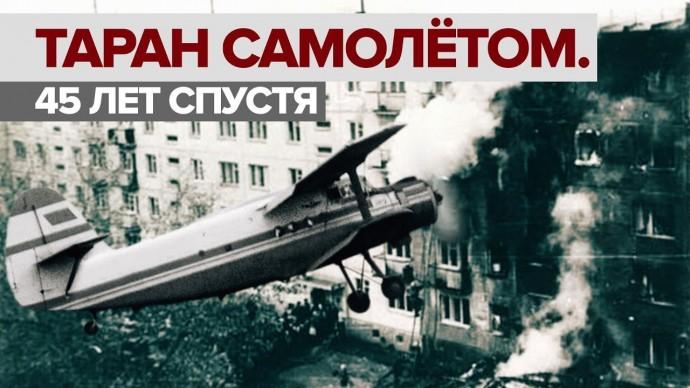 45 лет спустя: что известно о таране жилого дома в 1976 году в Новосибирске