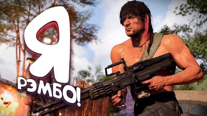 Я РЭМБО В Call of Duty: Warzone