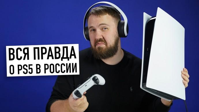 Вся правда о PlayStation 5 в России. Что с ценой и наличием в магазинах? И отзыв о PS5 спустя 6 мес.