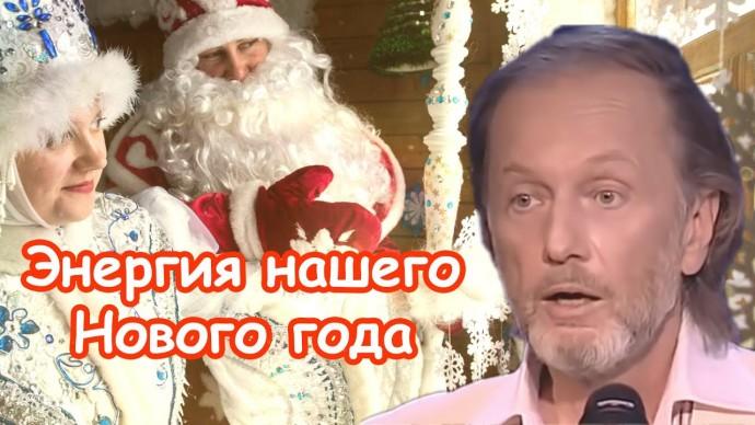 Михаил Задорнов - Энергия нашего Нового года