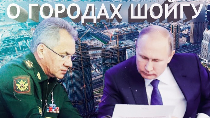 Место для нового города в Сибири выбрано неслучайно. И снова о «городах Шойгу»