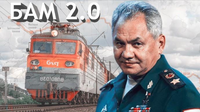 Мегапроект стартовал. Сергей Шойгу запустил строительство БАМ 2.0