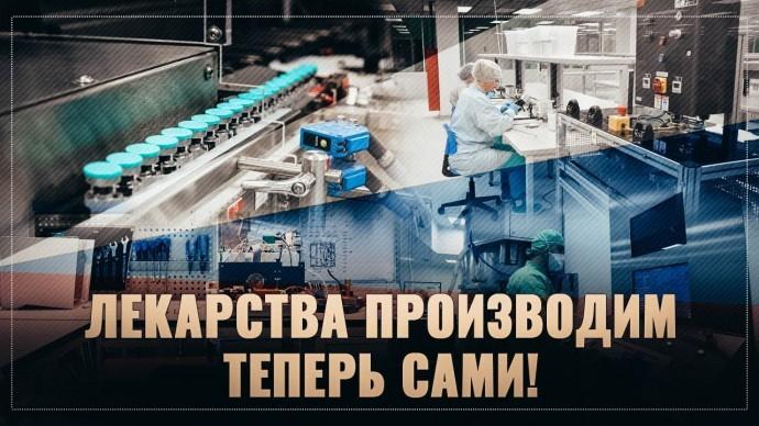 Лекарства производим теперь сами! Открыто 15 новых фарм производств