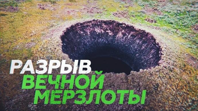 На Ямале нашли гигантскую воронку, образовавшуюся после газового выброса