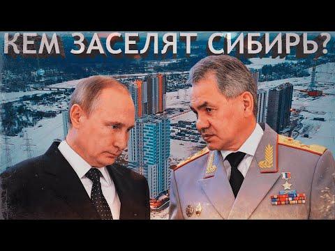 Кто будет жить в новых сибирских городах и осваивать далёкие земли?