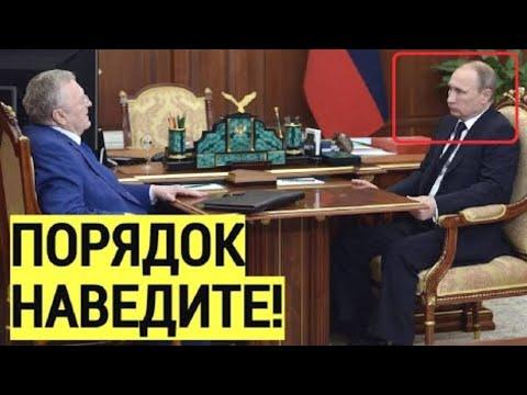Жириновский ВЫСКАЗАЛ всю правду о проблемах в России!