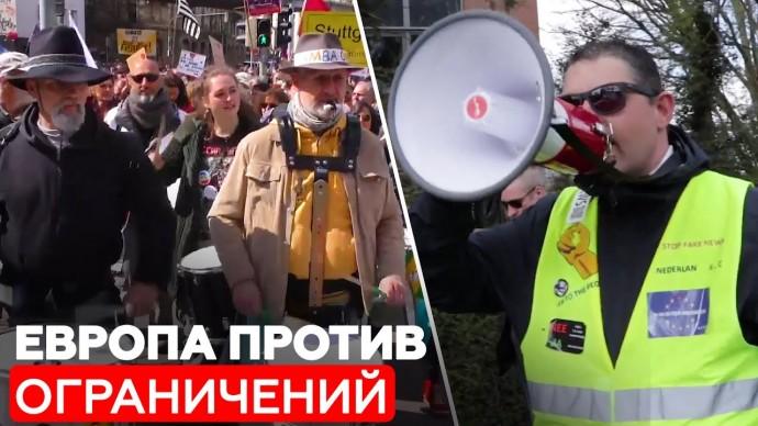 Барабанный бой и стычки с полицией: как в Европе протестуют против антикоронавирусных ограничений