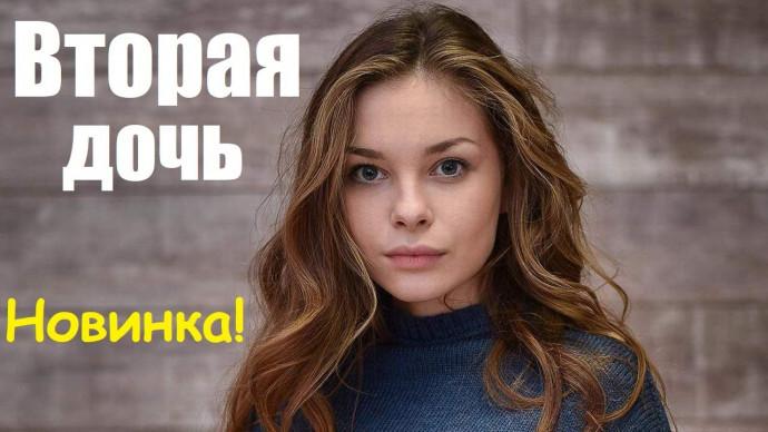 Новая мелодрама! Новинка! «Вторая дочь» мелодрама премьера 2020