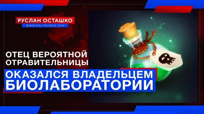 Отец вероятной отравительницы Навального оказался владельцем биолаборатории (Руслан Осташко)