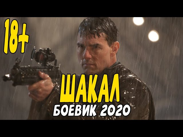 Боевик 2020 бродяга, который стал авториетом - ШАКАЛ @Русские боевики 2020 новинки HD 1080P