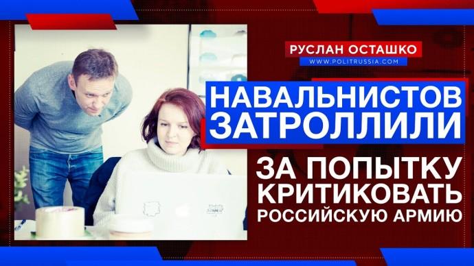 Навальнистов затроллили за попытку критиковать российскую армию (Руслан Осташко)