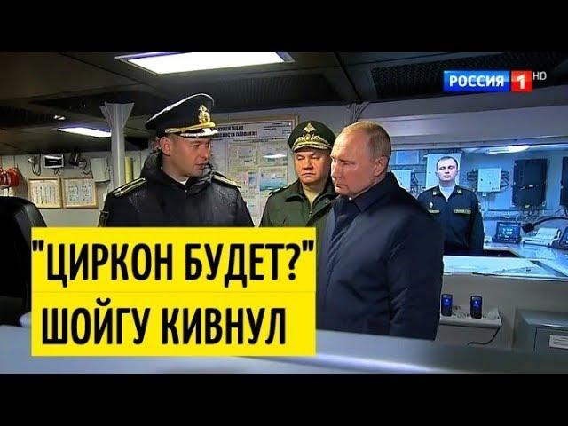"""⚡ Путин и Шойгу ОЦЕНИЛИ готовность корвета """"Гремящий"""""""