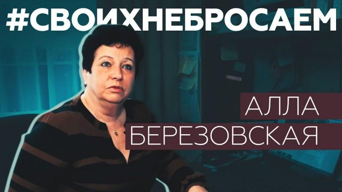 «Объявили настоящую травлю»: Алла Березовская о задержаниях русскоязычных журналистов в Латвии