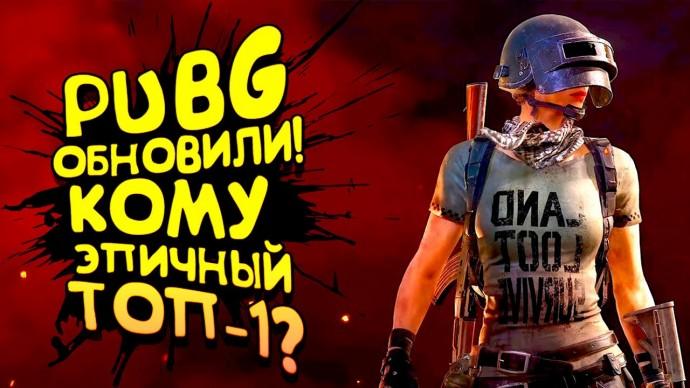 PUBG ОБНОВИЛИ! - БЕРУ ЭПИЧНЫЙ ТОП-1! - НОВОЕ ОРУЖИЕ И ТРАНСПОРТ! - Battlegrounds