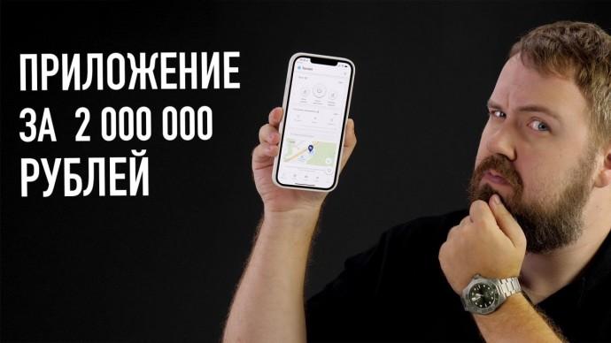 Приложение за 2 000 000 рублей