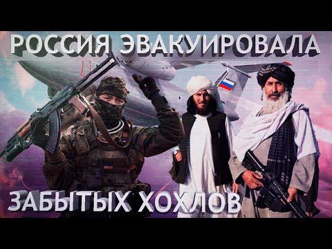 Почему США забыли, а русские спасли 12 украинских контрактников в Кабуле