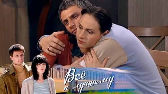 Всё к лучшему. 261 серия (2010-11) Семейная драма, мелодрама @ Русские сериалы