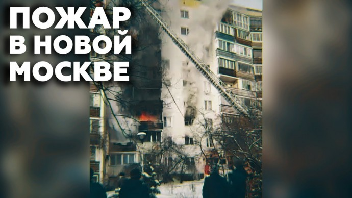 Трое погибли, более десяти пострадали: в Новой Москве произошёл пожар в жилом доме