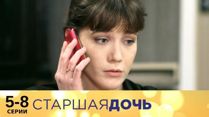 Старшая дочь | 5-8 серии | Русский сериал | Мелодрама