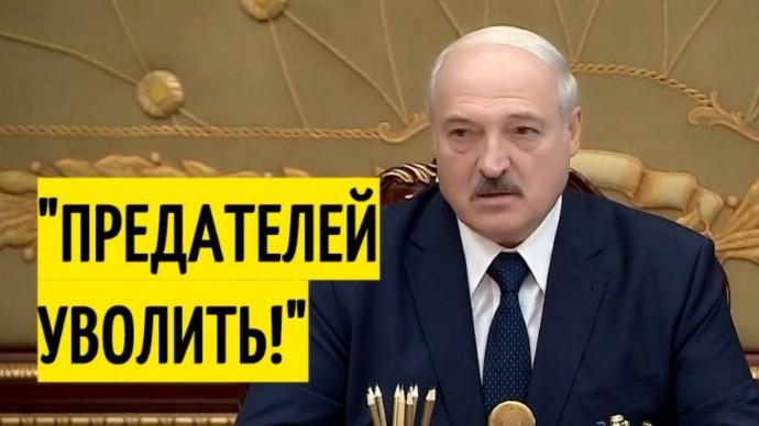 Срочно! Лукашенко потребовал УВОЛЬНЯТЬ педагогов, поддержавших ПРОТЕСТЫ!