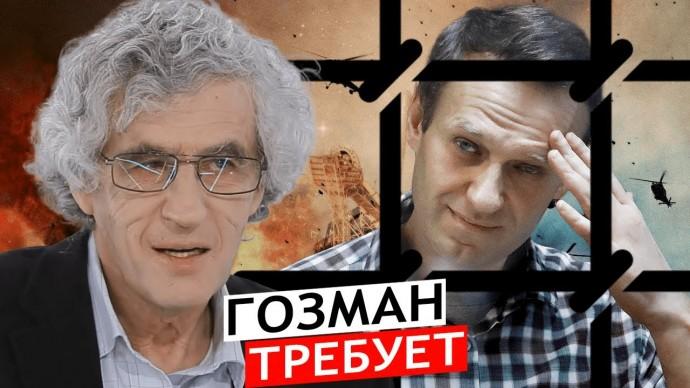 """Опасность для Навального и десять требований """"либерала"""" Гозмана, которые """"поддержит"""" любой из вас"""