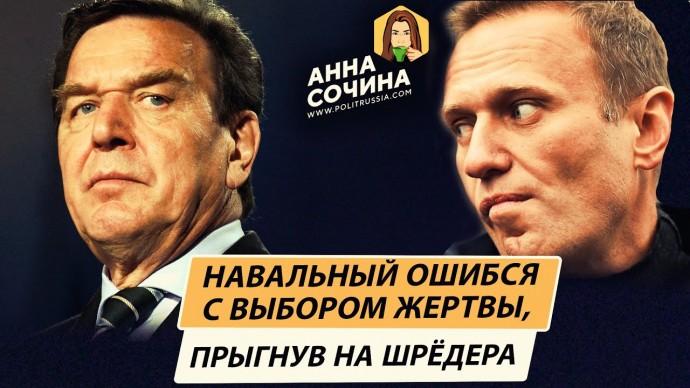 Не на того прыгнул: экс-канцлер ФРГ подает в суд за слова Навального (Анна Сочина)