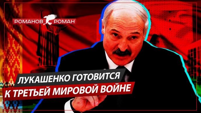 Лукашенко готовится к Третьей мировой войне (Романов Роман)