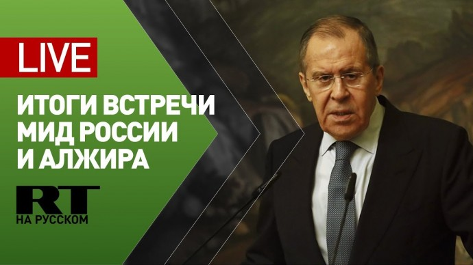 Лавров и глава МИД Алжира подводят итоги переговоров — LIVE