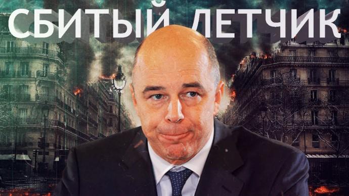 Команда Силуанова готовится к уходу министра. Кадровая чистка Минфина