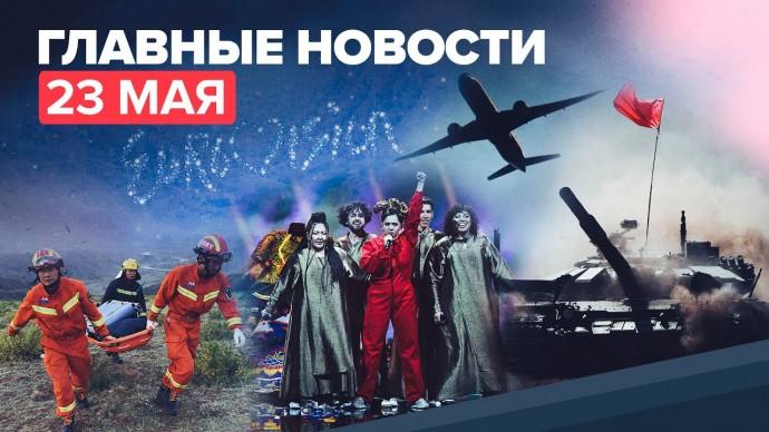 Новости дня — 23 мая: задержание основателя Telegram-канала NEXTA в Минске, передача танков Сербии
